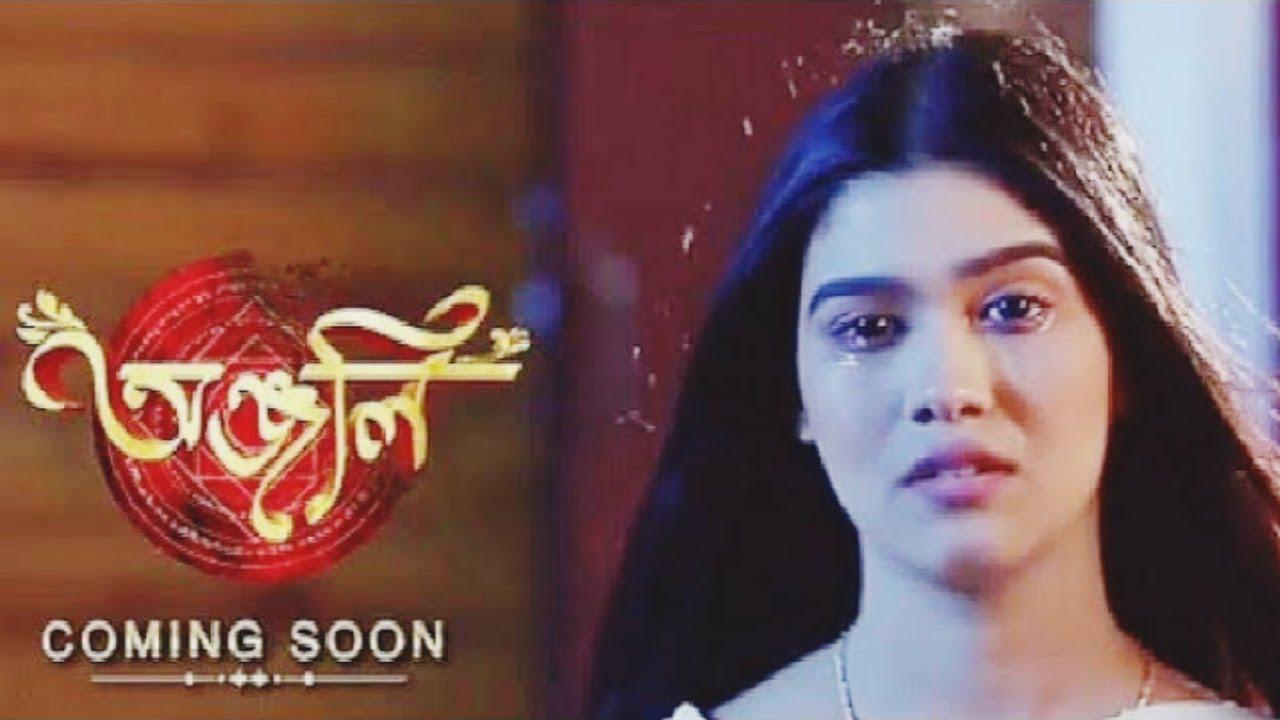 Anjali (অঞ্জলি) Assamese TV Serial Rang, Actress, Cast, Episodes, Title Track, Timing, Download
