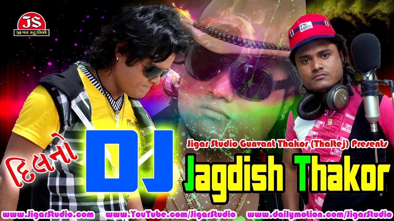 Best 10 Jagdish Thakor New Song 2016