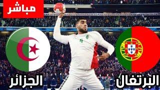 مشاهدة مباراة البرتغال و الجزائر 18-01-2021 كأس العالم لكرة اليد Portugal vs algeria