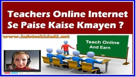 Teachers Online Internet Se Paise Kaise Kmayen ?
