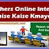 Teachers Online Internet Se Paise Kaise Kmayen -Make Money