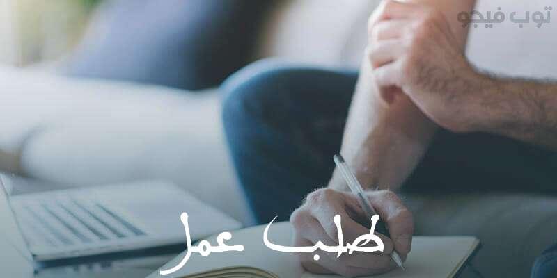طلب عمل باللغة العربية