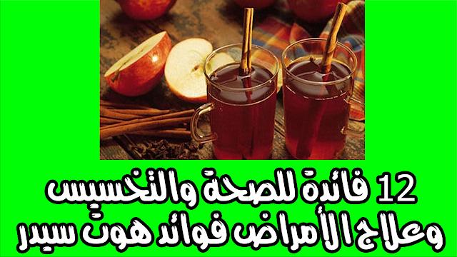 12 فائدة للصحة والتخسيس وعلاج الأمراض فوائد هوت سيدر