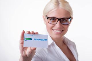 Получить заем от Турбозайм