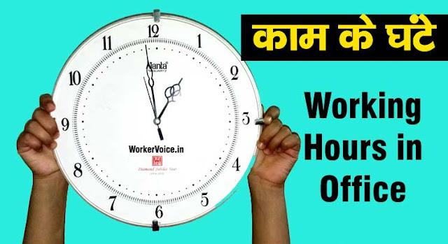 Working Hours in Office in India कार्य के घंटे