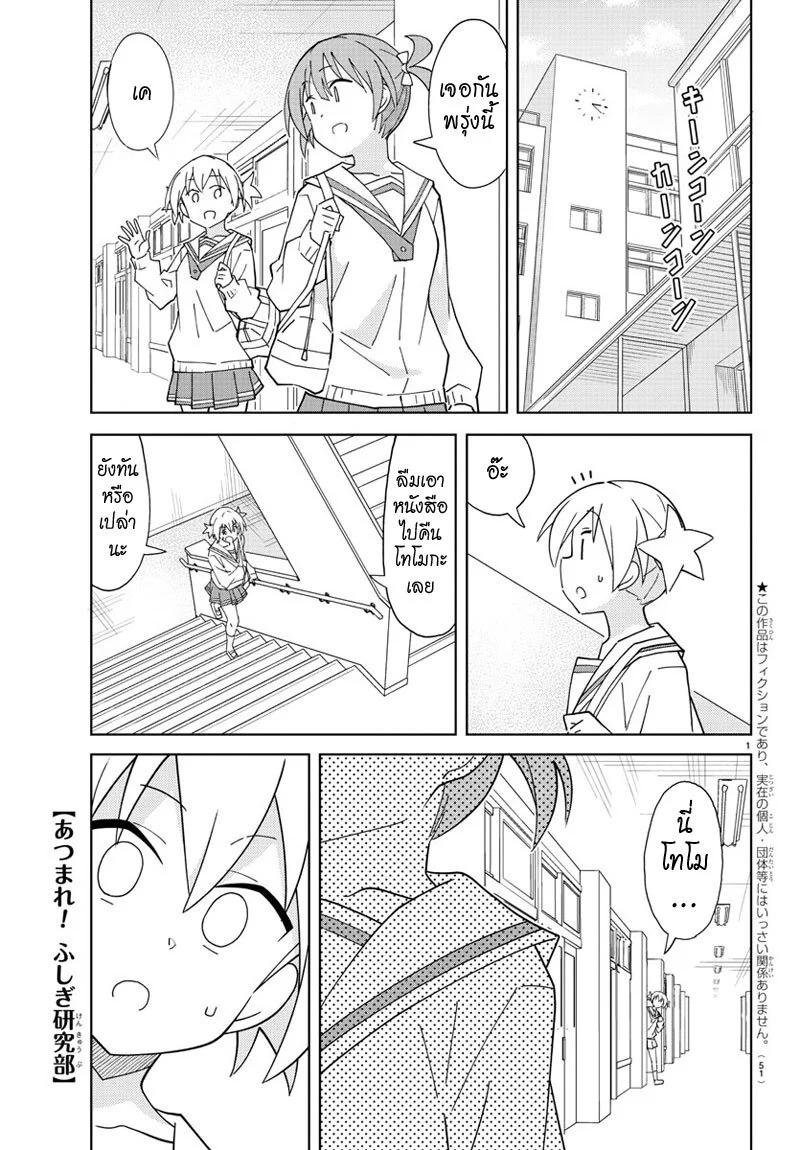 อ่านการ์ตูน Atsumare! Fushigi Kenkyubu ตอนที่ 217 หน้าที่ 1