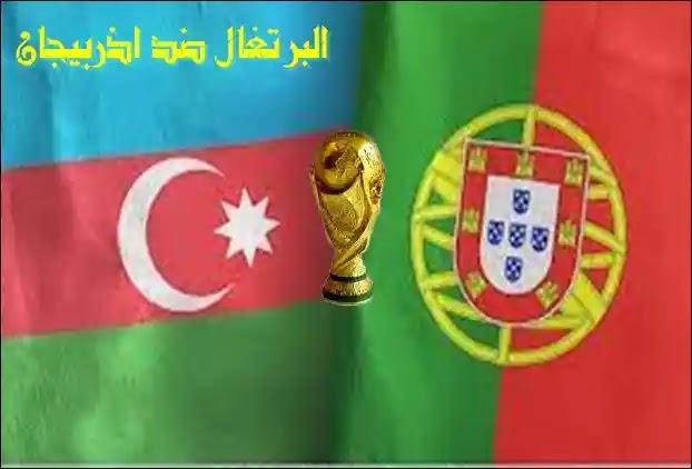 اهداف مباراة البرتغال واذربيجان اليوم,تصفيات كاس العالم 2022 أوروبا