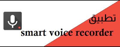 تطبيق Smart Voice Recorder