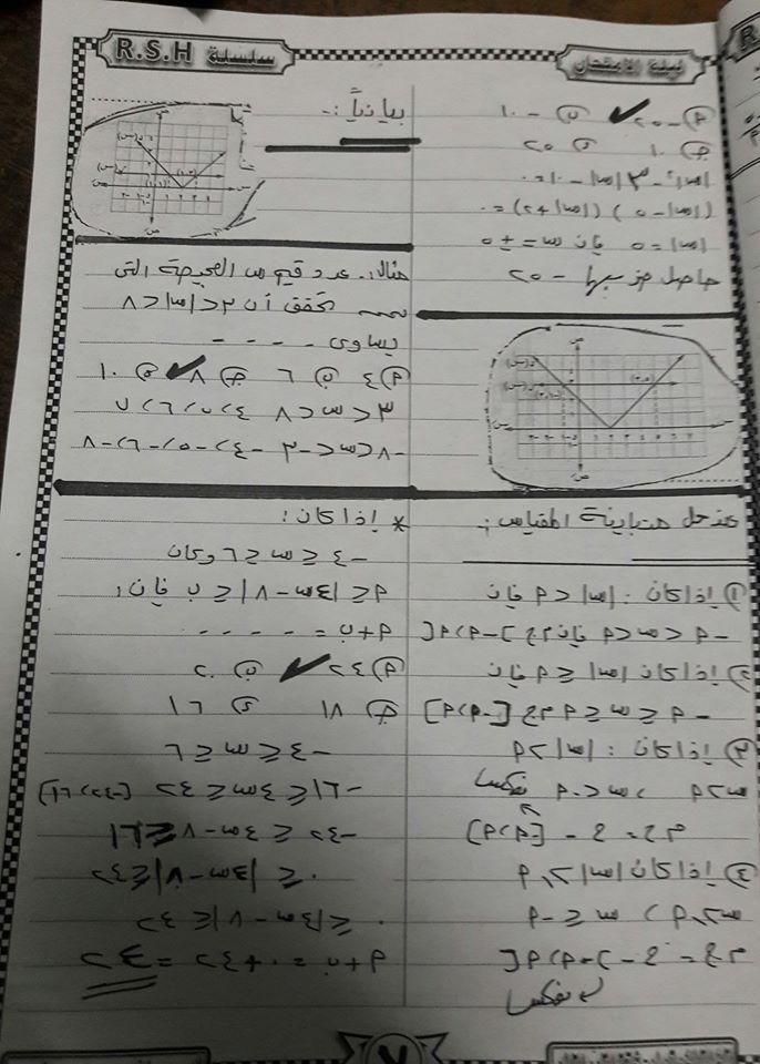 مراجعة رياضيات تانية ثانوي مستر/ روماني سعد حكيم 7