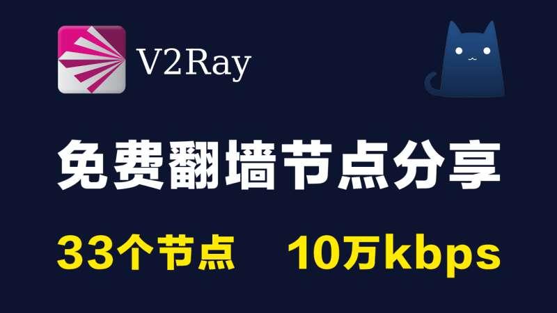 33个免费高速v2ray节点分享|10万kbps|2021最新科学上网梯子手机电脑翻墙vpn代理稳定|v2rayN,clash,v2rayNG,shadowrocket小火箭,vmess,trojan