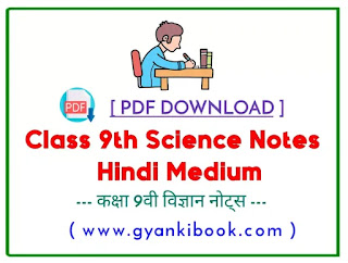 class 9 science notes in hindi