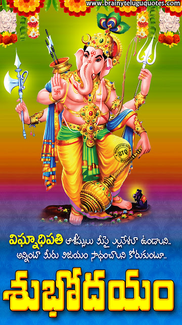 good morning telugu quotes, subhodayam images pictures, good morning bakti quotes, lord ganesh images with good morning bhakti quotes