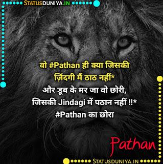 Pathan Attitude Status In Hindi Photo, वो #Pathan ही क्या जिसकी ज़िंदगी मैं ठाठ नहीं* और डूब के मर जा वो छोरी, जिसकी Jindagi में पठान नहीं !!*  #Pathan का छोरा