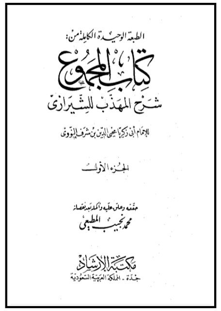 kitab majmu' nawawi pdf download full 23 jilid