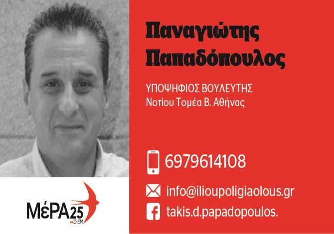 Παναγιώτης Παπαδόπουλος - Υποψήφιος Βουλευτής Β.Αθήνας - (Νότιος Τομέας) ''ΜέΡΑ25'' - Βιογραφικό