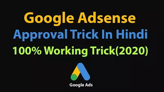 Google Adsense Approval Tricks हिंदी में