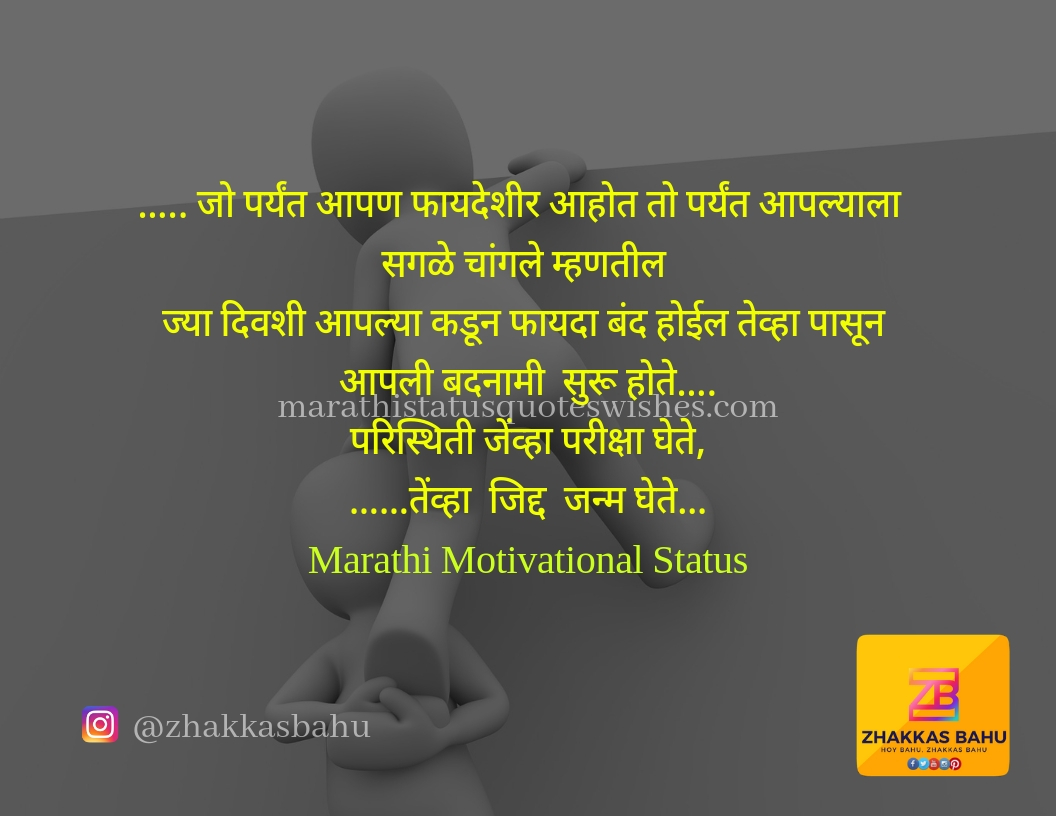 Good Thoughts In Marathi Mararthi Status Quotes Wishes