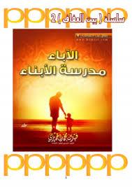 تحميل و قراءه كتاب الآباء مدرسة الأبناء pdf برابط مباشر