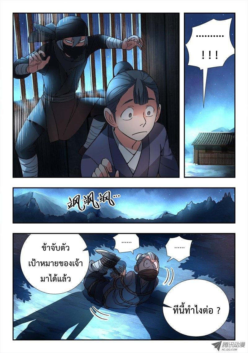 อ่านการ์ตูน Spirit Blade Mountain 90 ภาพที่ 3