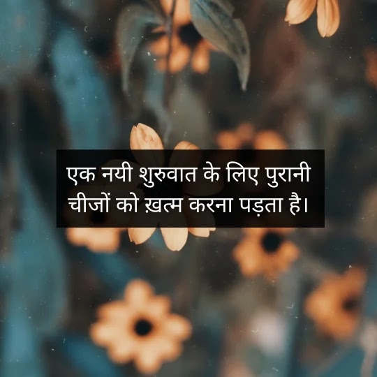 Motivational Lines In Hindi