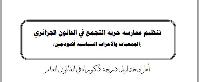 أطروحة دكتوراه : تنظيم ممارسة حرية التجمع في القانون الجزائري – الجمعيات والأحزاب السياسية نموذجين PDF