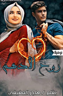 روايه روح الادهم الفصل السابع