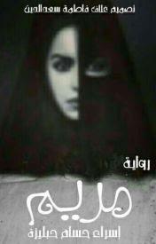 تحميل رواية مريم كاملة pdf - اسراء حسام