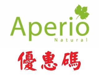 【Aperio艾貝歐】1月份優惠碼/折價券/coupon