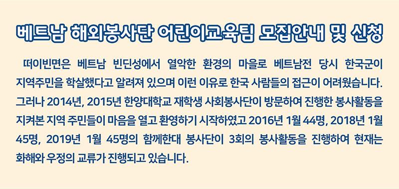 2019.10.14 2020 베트남해외봉사 모집안내 디자인 Wed2