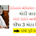 Modi government gave relief to crores of people | took 3 big decisions Full Details 2020