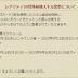 特殊候補の変更(式神→神光)