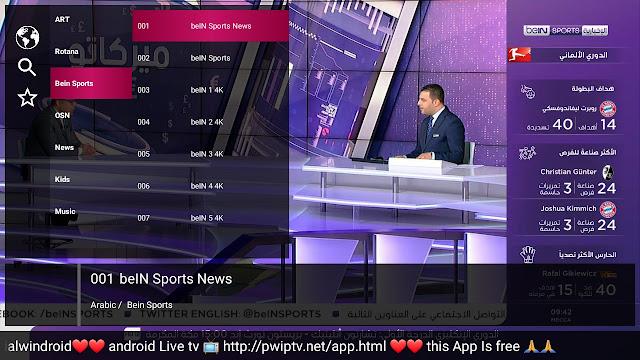 تنزيل تطبيق Pro TV MOD المدفوع مجانا مع تفعيل لمدة 2000 يوم مجانا بدون إعلانات