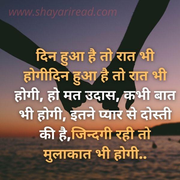 Dil love shayari, love shayari sad