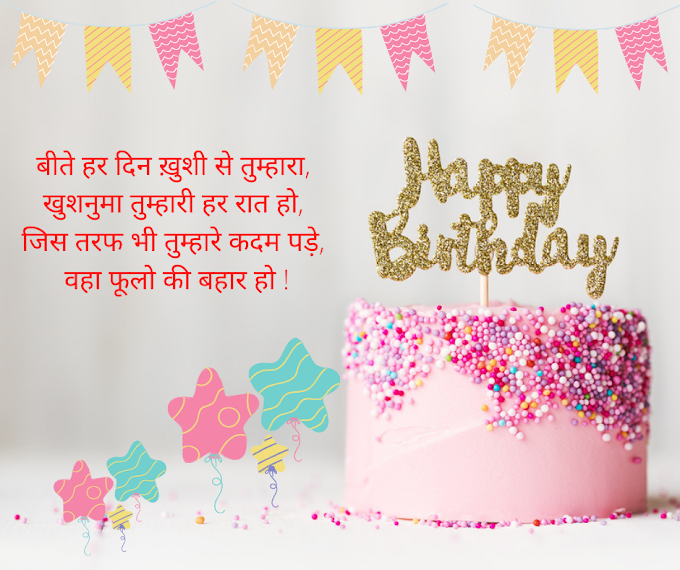 Birthday Wishes For Brother, Birthday Shayari, Brother Birthday Status.