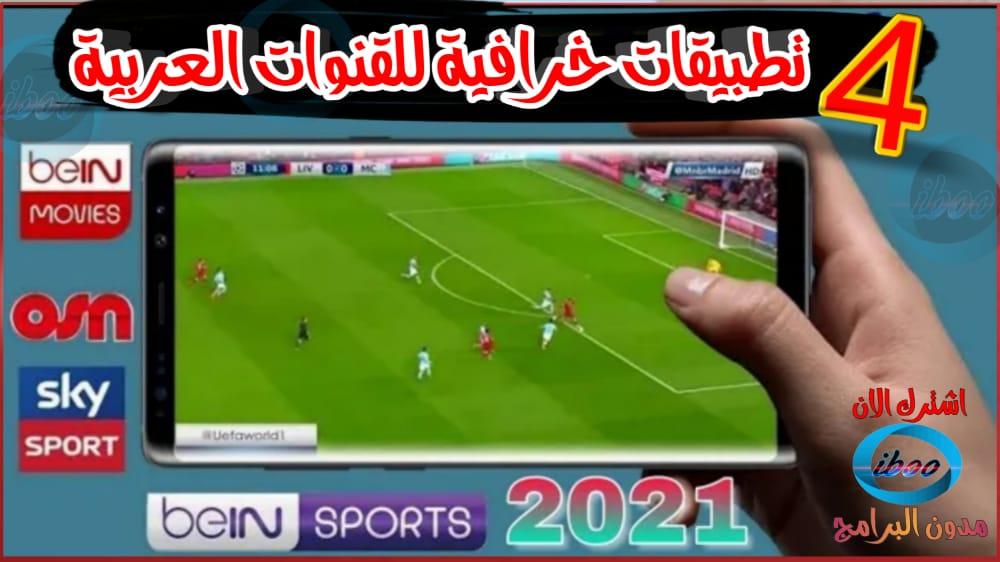 تطبيقات القنوات العربية 4 تطبيقات للبث المباشر والقنوات العربية والرياضية
