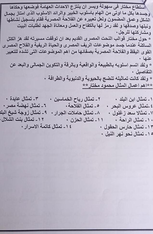 مراجعة التربية الفنية للصف الثالث الاعدادي الفصل الدراسي الثاني 3