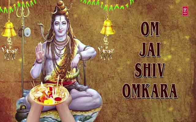 शिव आरती SHIV AARTI LYRICS HINDI   OM JAI SHIV OMKARA