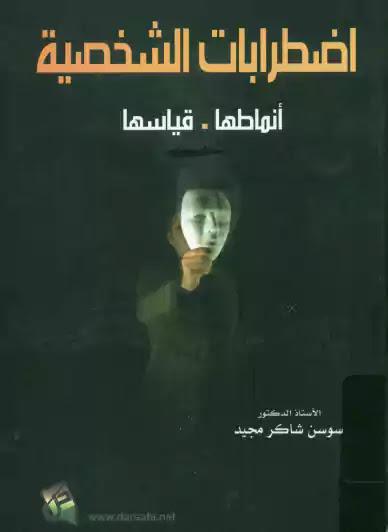 كتاب اضطرابات الشخصية pdf