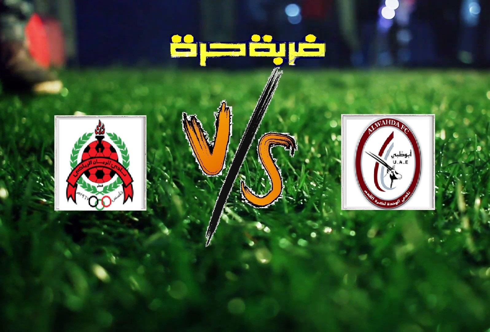 نتيجة مباراة الوحدة والريان اليوم الاثنين بتاريخ 22-04-2019 دوري أبطال آسيا