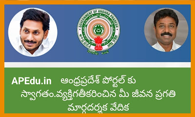 AP Government Introduce Special Website for Students