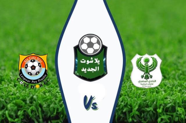 نتيجة مباراة المصري البورسعيدي وكوت دور اليوم 03-11-2019 كأس الكونفيدرالية الأفريقية