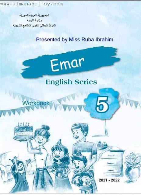 حل وترجمة الوحدة الاولي في اللغة الانجليزية سلسلة ايمار للصف الخامس الفصل الاول 2021-2022