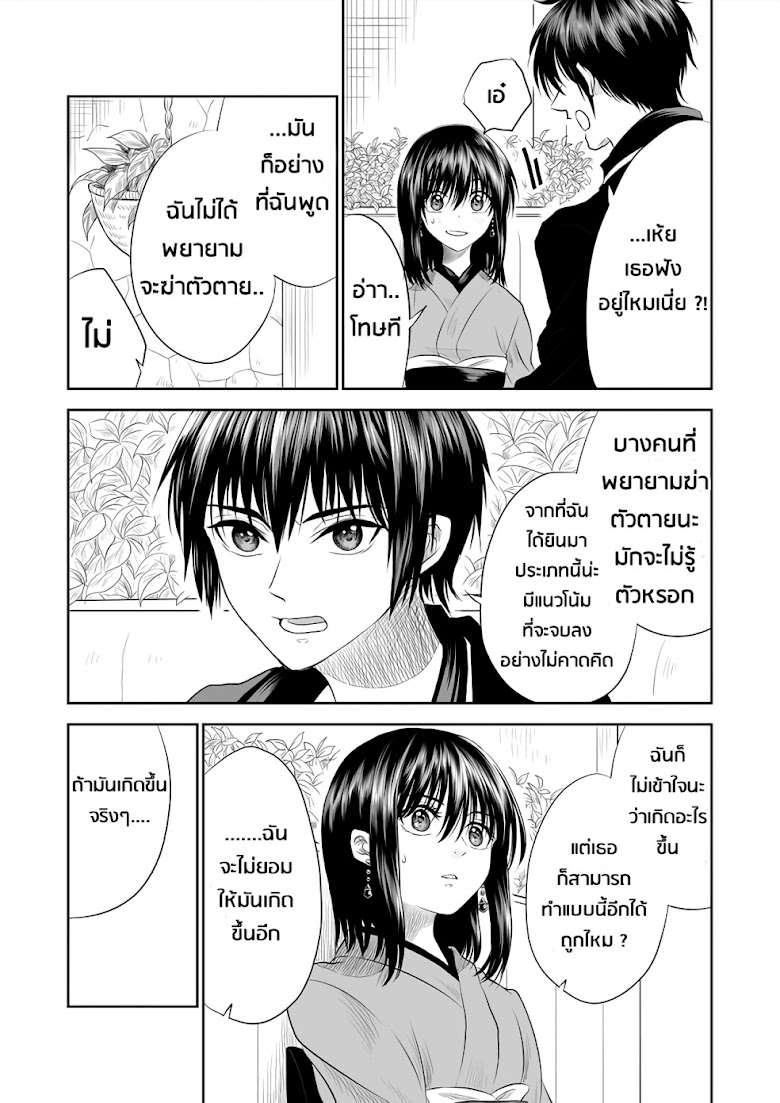 I want to cry with you on Thursday - หน้า 3