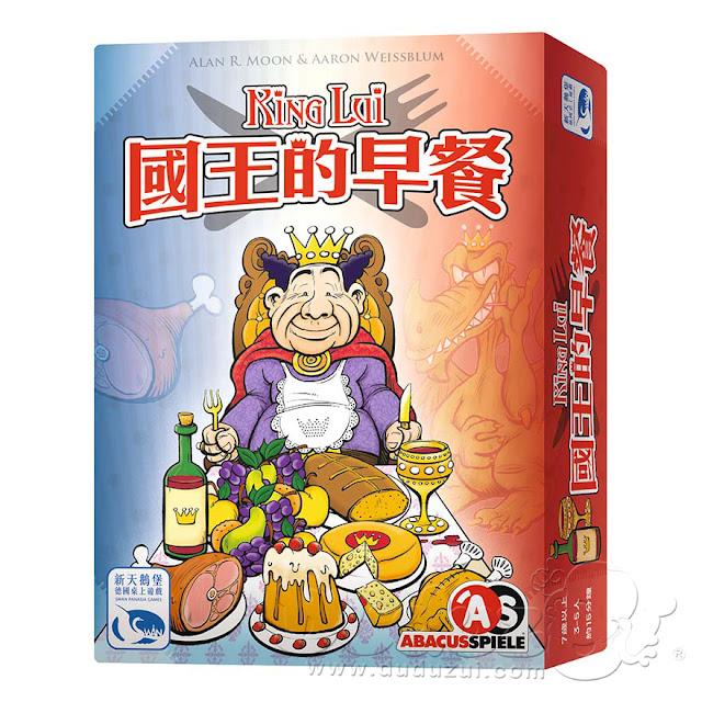 KING LUI 國王的早餐