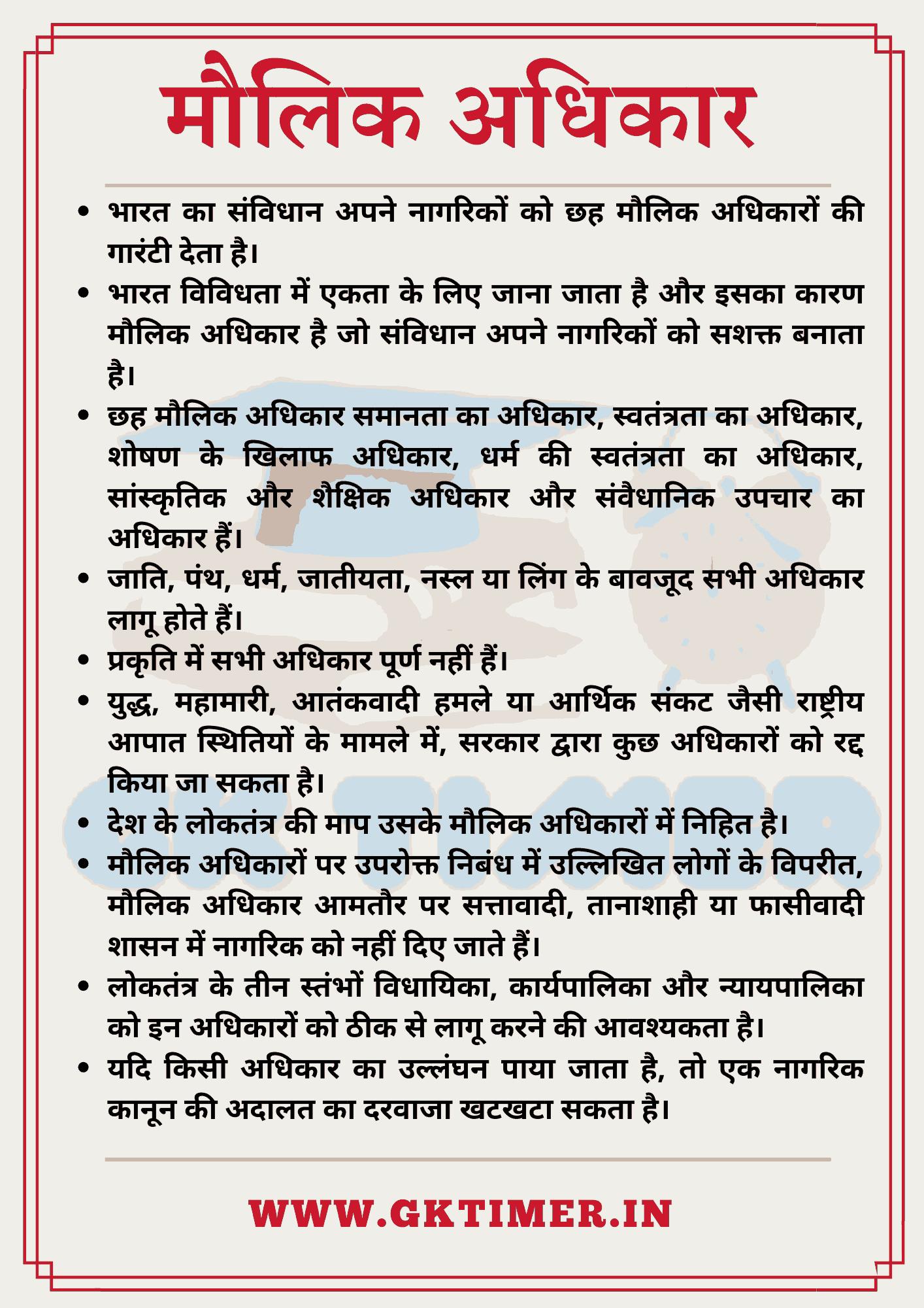 मौलिक अधिकारों पर निबंध | Essay on Fundamental Rights in Hindi | 10 Lines on Fundamental Rights in Hindi