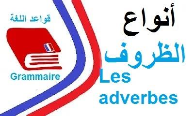 الظروف في اللغة الفرنسية