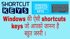 all shortcut key in hindi