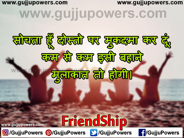 propose day shayari for best friend