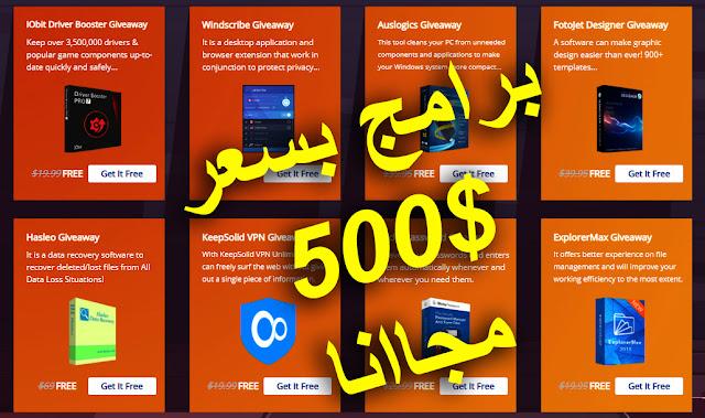 سارع واحصل على برامج بقيمة 500$ مجانا