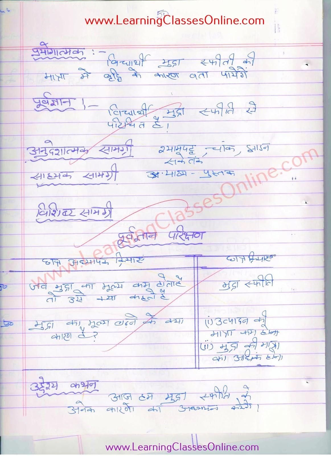 class 9 the economics lesson plan in hindi